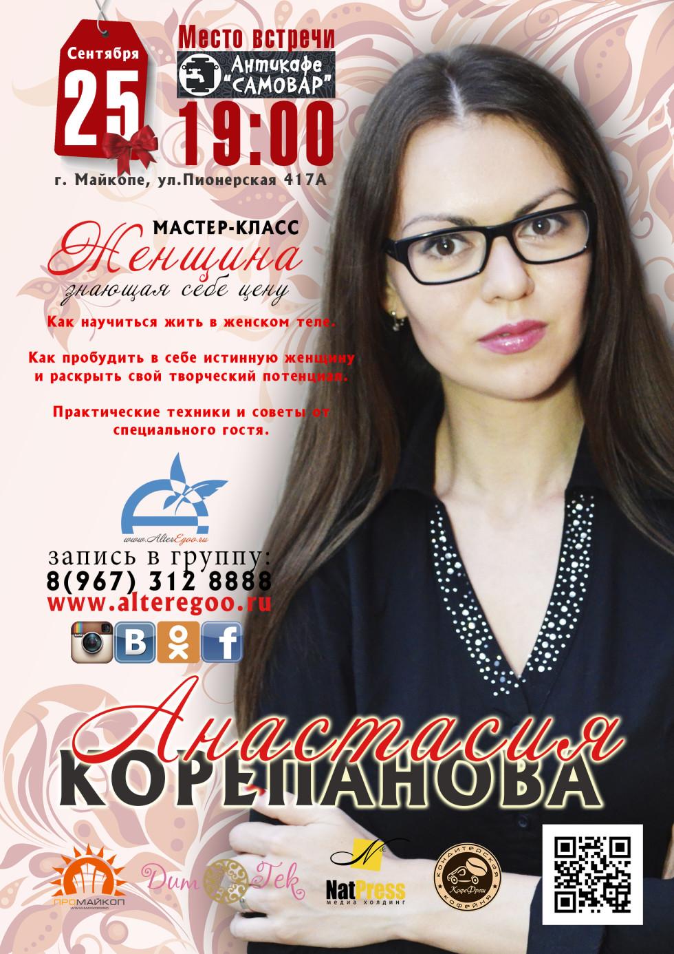 А4_плакат 25 сентября