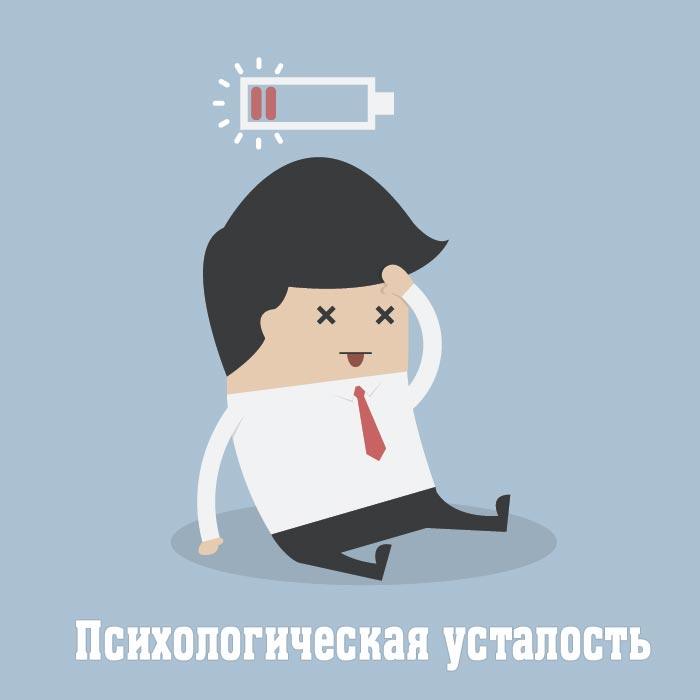 Psihologicheskaia_ustalost