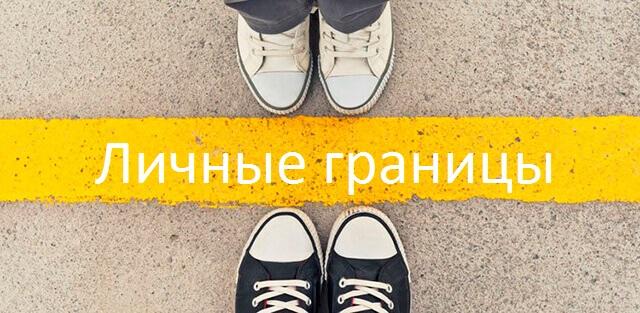 lichnyie-granitsyi-13